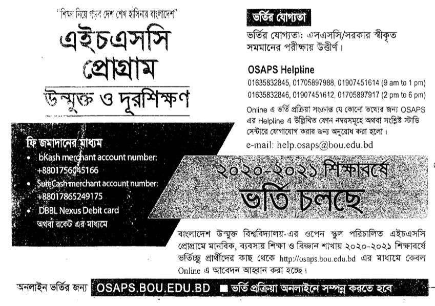 Bangladesh Open University HSC Admission Circular Notice 2020