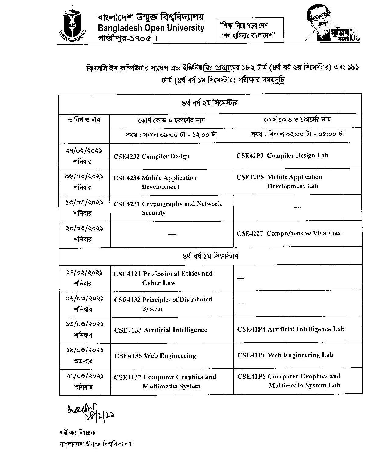 cse_exam_sch_150221-page-001
