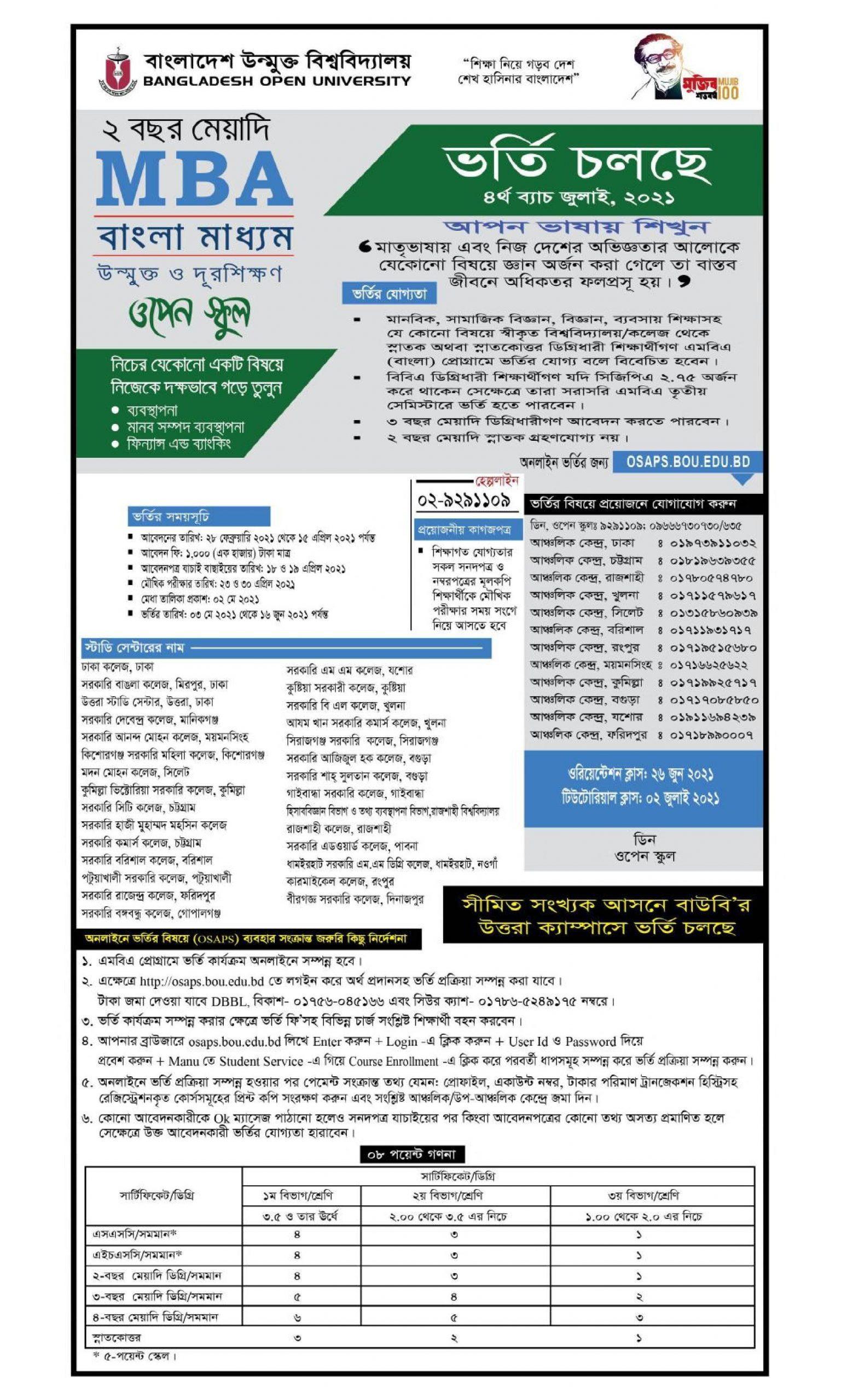 mba_b_admi_080321-page-001