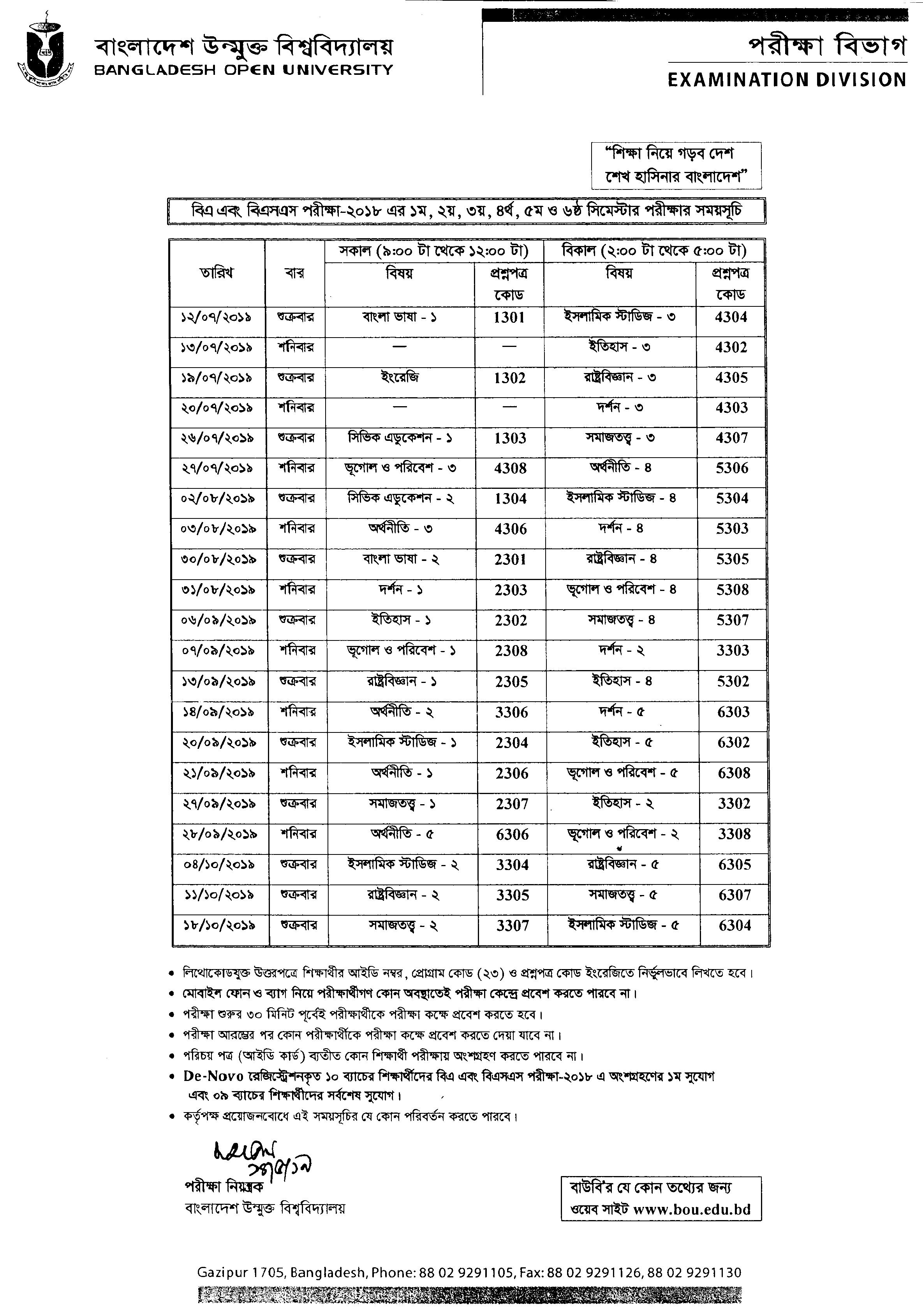 BOU BBS Exam Routine 2020