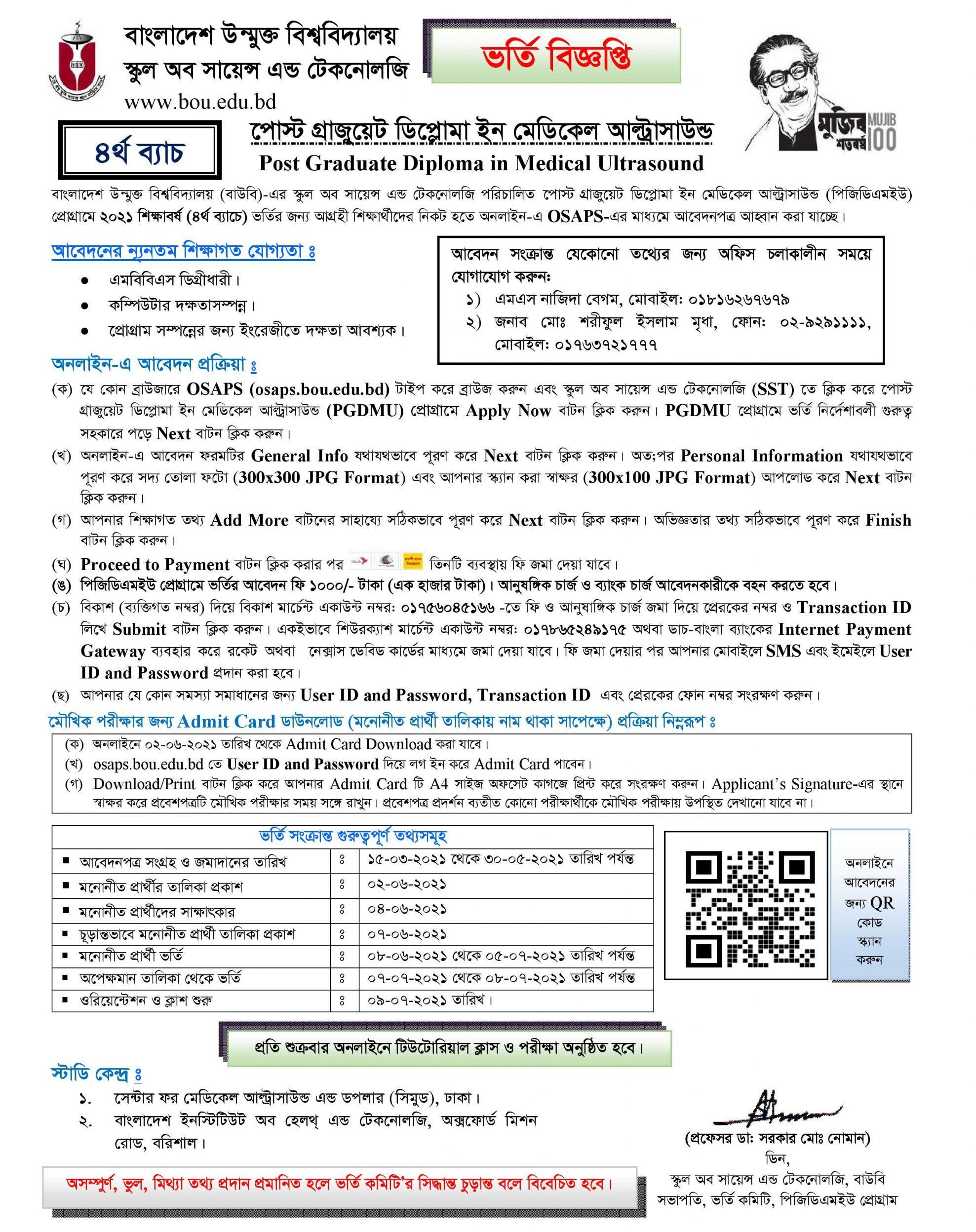 BOU PGDMU Admission Circular 2021 1