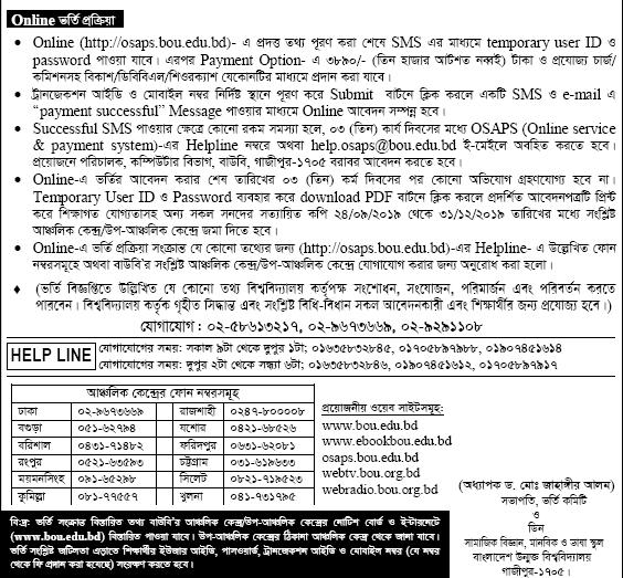 Bangladesh Open University Degree Admission Circular 2020 (BA/BSS) | BOU Degree Admission 2