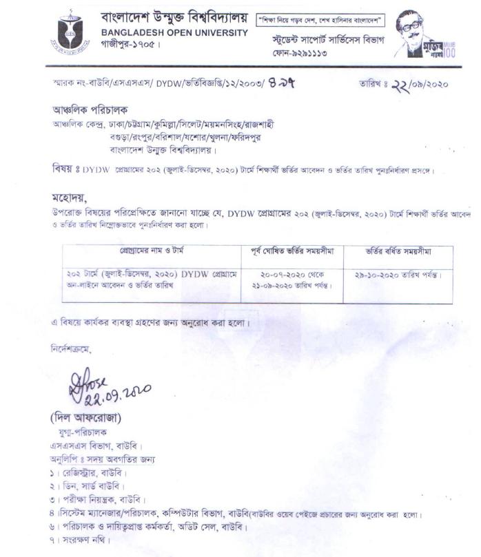 Bangladesh Open University DYDW Admission Circular Notice 2020