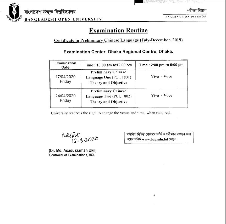 BOU CPCL Exam Routine 2020 1