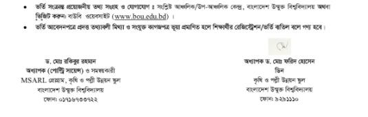 Bangladesh Open University MSARL Admission Circular 2020 2