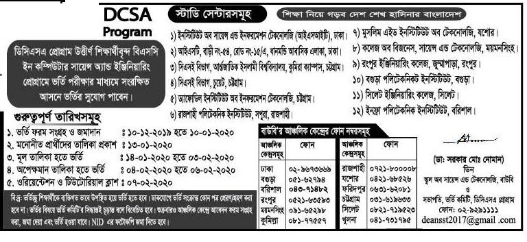 BOU DCSA Admission Notice