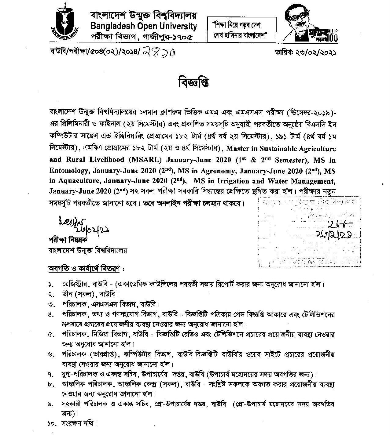 exam_notice_230221-page-001