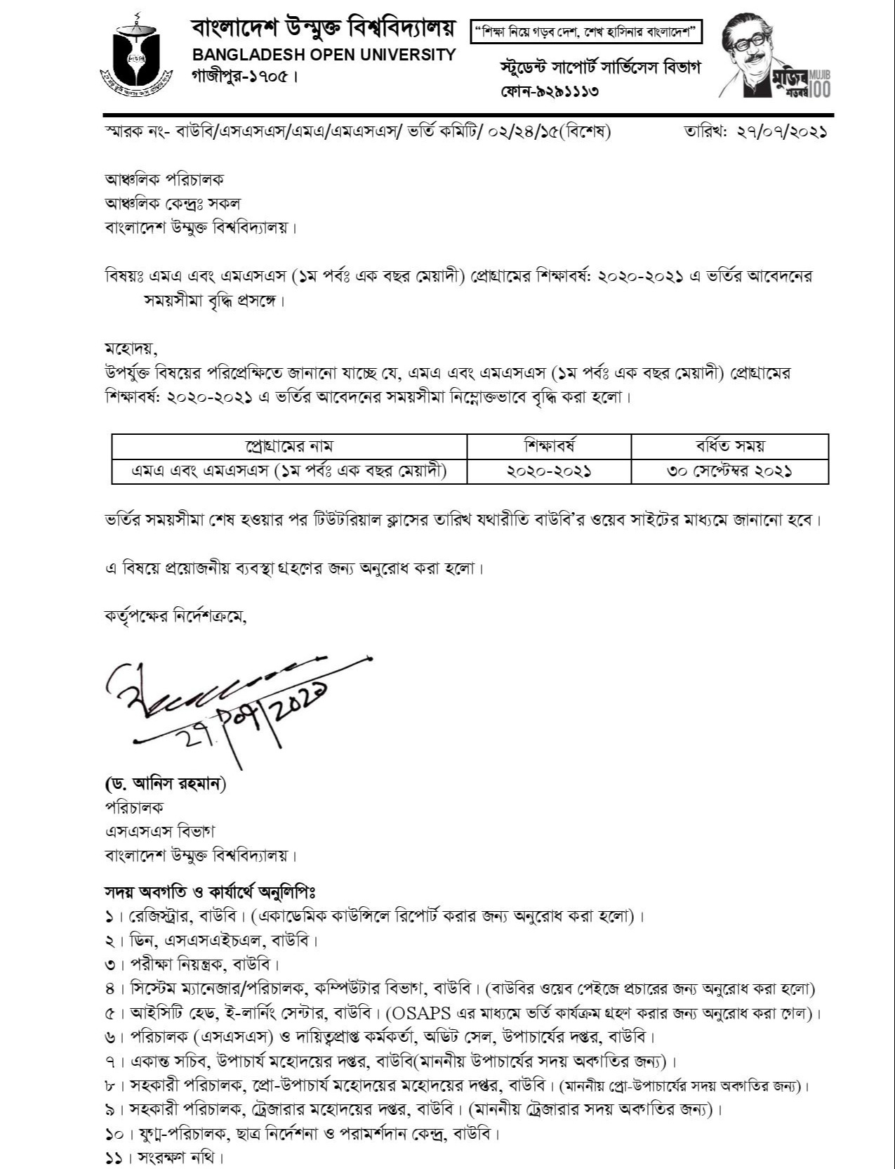 mamss_1st_admi_ext_280721-page-001